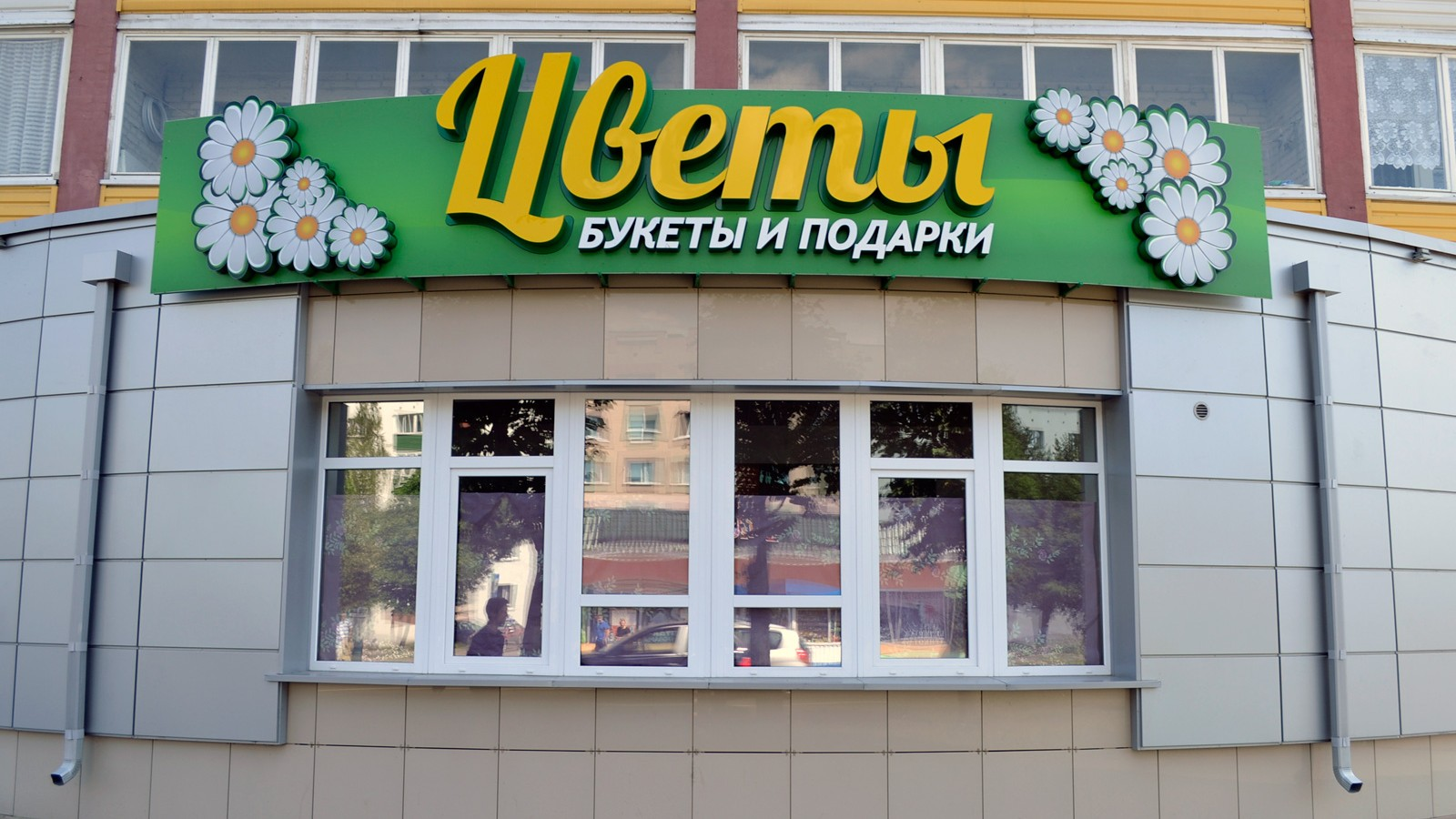Магазин цветы витебск время работы жасмина