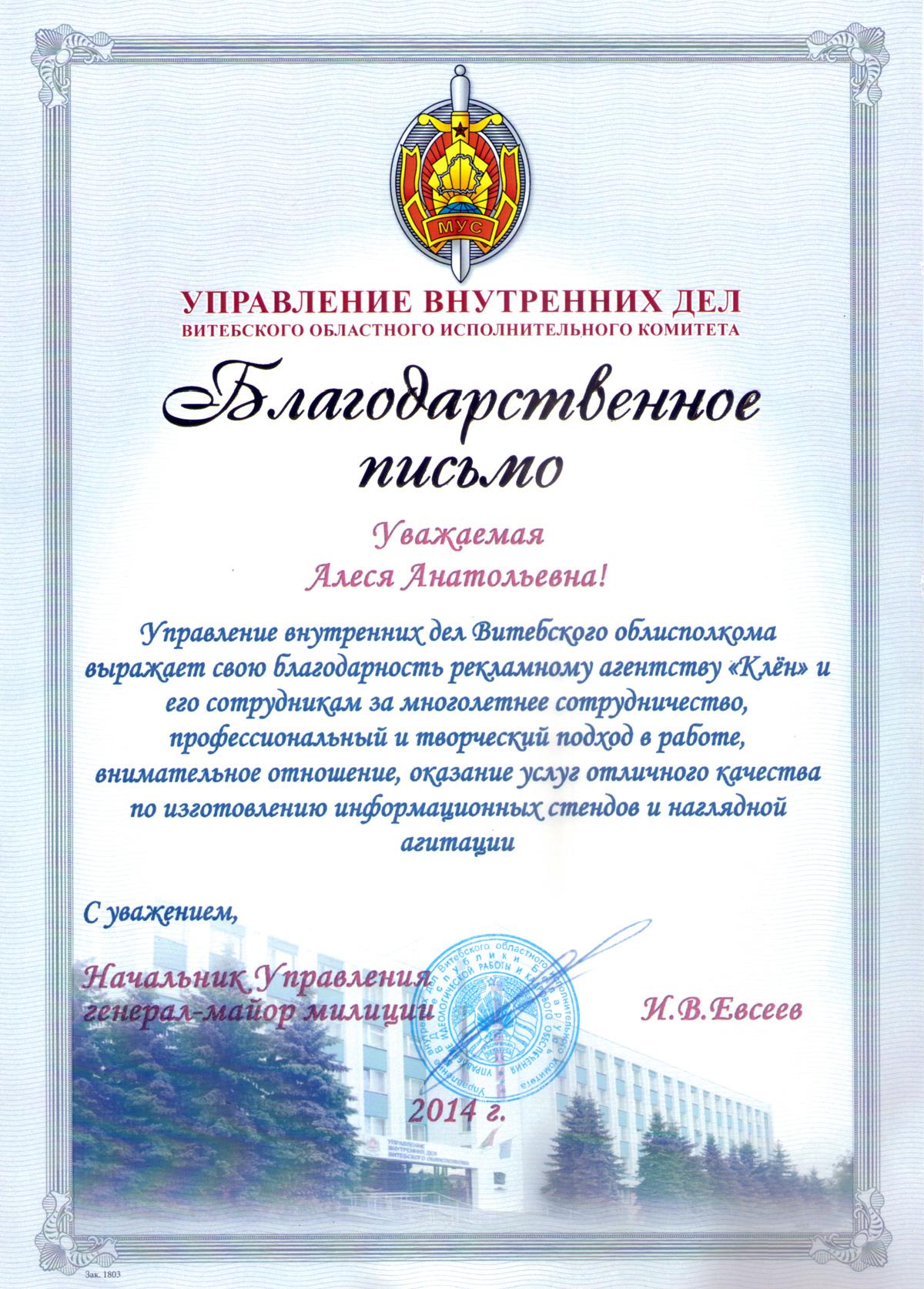 Благодарность от УВД Витоблисполкома